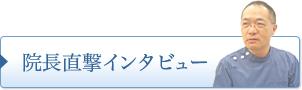 院長直撃インタビュー